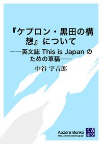 『ケプロン・黒田の構想』について ――英文誌 This is Japan のための草稿――-電子書籍