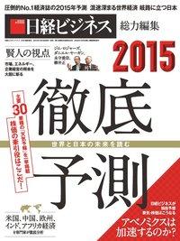 徹底予測2015-電子書籍
