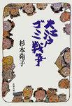 大江戸ゴミ戦争-電子書籍