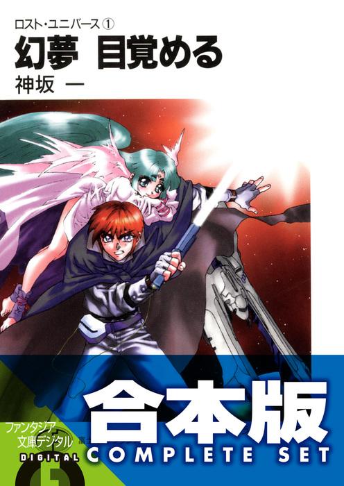 【合本版】ロスト・ユニバース 全5巻-電子書籍-拡大画像