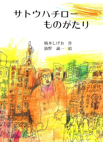 サトウハチローものがたり-電子書籍
