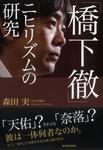 「橋下徹」ニヒリズムの研究-電子書籍