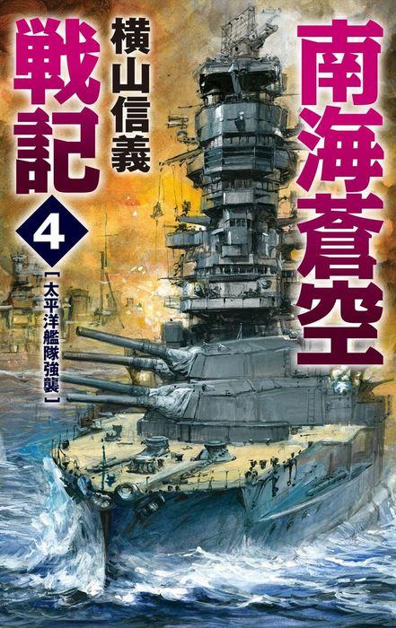 南海蒼空戦記4 太平洋艦隊強襲拡大写真