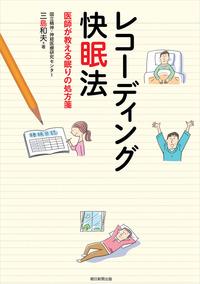 レコーディング快眠法 医師が教える眠りの処方箋-電子書籍