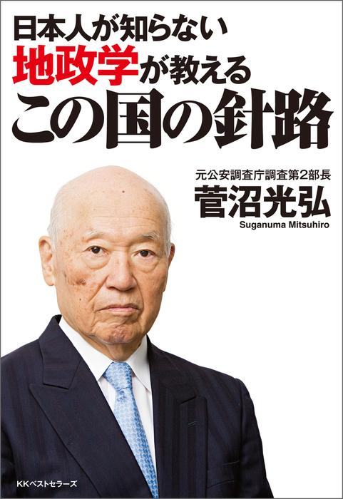日本人が知らない地政学が教える この国の針路拡大写真