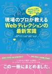 現場のプロが教えるWebディレクションの最新常識 知らないと困るWebデザインの新ルール2-電子書籍