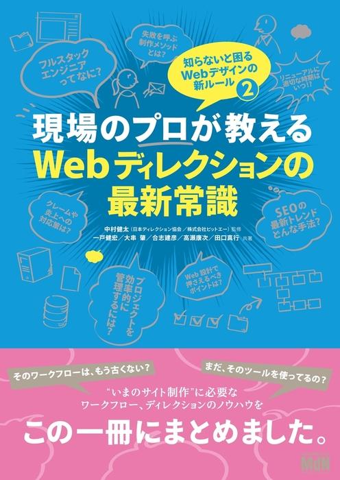現場のプロが教えるWebディレクションの最新常識 知らないと困るWebデザインの新ルール2拡大写真