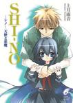 SHI-NO -シノ- 天使と悪魔-電子書籍