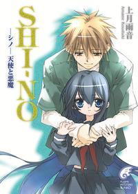SHI-NO -シノ- 天使と悪魔