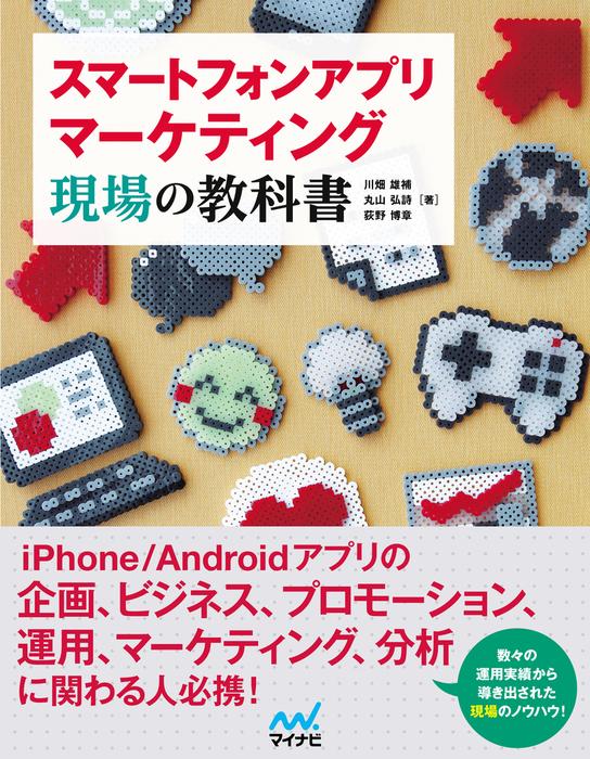 スマートフォンアプリマーケティング 現場の教科書拡大写真