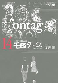 三億円事件奇譚 モンタージュ(14)
