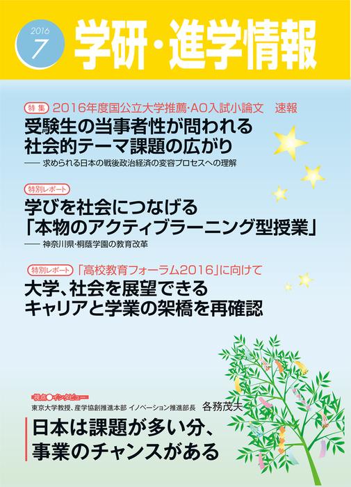 学研・進学情報 2016年7月号-電子書籍-拡大画像