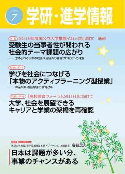 学研・進学情報 2016年7月号-電子書籍