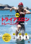 レースに勝つための最強トライアスロン トレーニング-電子書籍