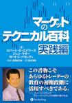 マーケットのテクニカル百科 実践編-電子書籍