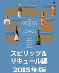 世界の名酒事典2015年版 スピリッツ&リキュール編-電子書籍