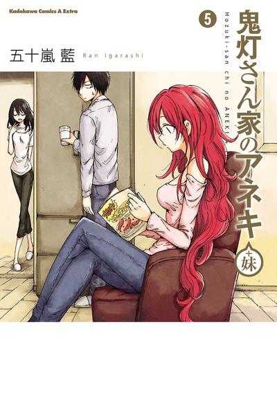 鬼灯さん家のアネキ(+妹)(5)-電子書籍