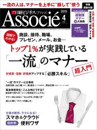 日経ビジネスアソシエ 2015年 04月号 [雑誌]