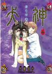 犬神(11)-電子書籍