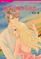 青き海のプリンスたち(ハーレクインコミックス)