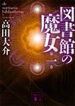 図書館の魔女 第一巻-電子書籍