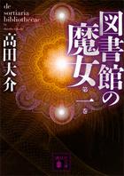 図書館の魔女(講談社文庫)
