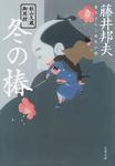秋山久蔵御用控 冬の椿-電子書籍