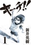 キーチ!! 1-電子書籍
