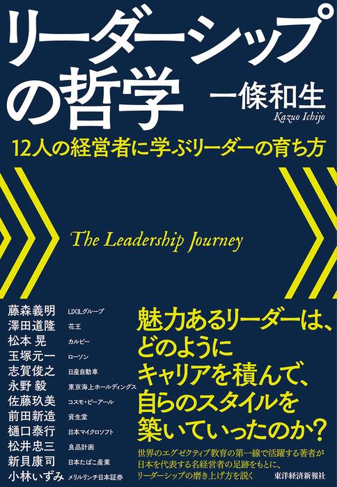 リーダーシップの哲学―12人の経営者に学ぶリーダーの育ち方拡大写真