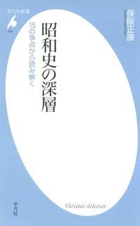 昭和史の深層