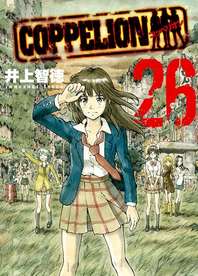 COPPELION Volume 26