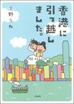 香港に引っ越しました。-電子書籍