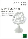 笑わない数学者 MATHEMATICAL GOODBYE-電子書籍