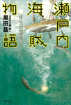 瀬戸内海賊物語 ぼくらの宝を探せ!-電子書籍