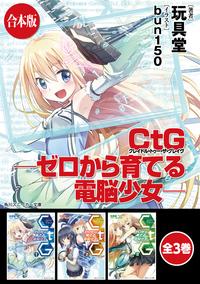 【合本版】CtG ─ゼロから育てる電脳少女─ 全3巻