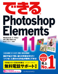 できるPhotoshop Elements 11Windows 8/7/Vista/XP&Mac OS X対応