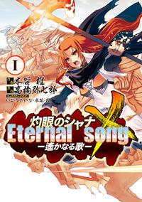 灼眼のシャナX Eternal song -遙かなる歌-(1)