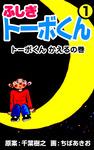 ふしぎトーボくん 1-電子書籍