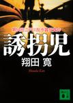 誘拐児-電子書籍