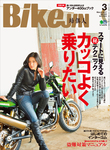 BikeJIN/培倶人 2017年3月号 Vol.169-電子書籍
