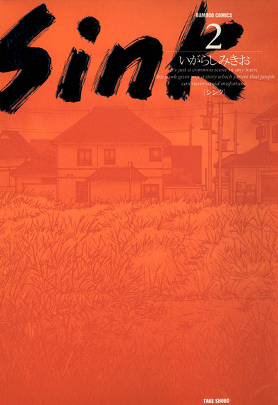 Sink(2)-電子書籍