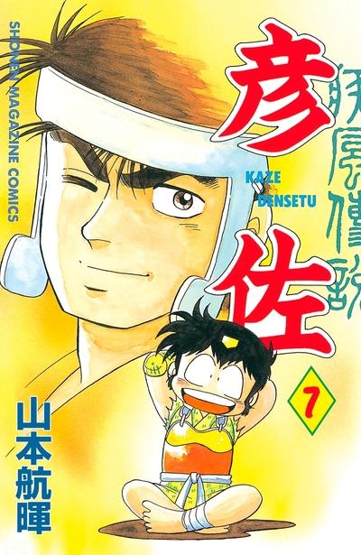 疾風伝説 彦佐(7)-電子書籍