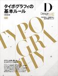 タイポグラフィの基本ルール ―プロに学ぶ、一生枯れない永久不滅テクニック―[デザインラボ]-電子書籍