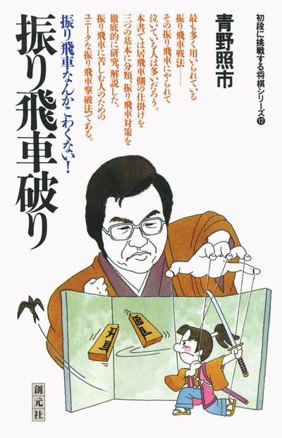 初段に挑戦する将棋シリーズ 振り飛車破り-電子書籍