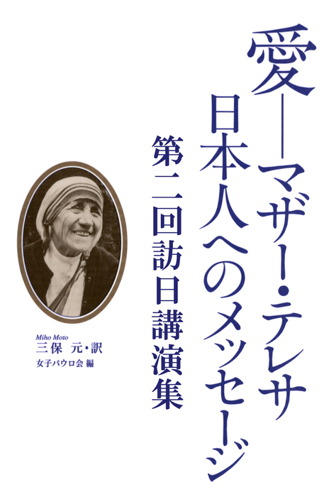 愛-マザー・テレサ 日本人へのメッセージ拡大写真