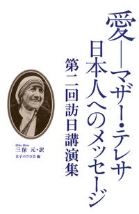 愛-マザー・テレサ 日本人へのメッセージ-電子書籍
