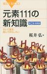 元素111の新知識 第2版増補版 引いて重宝、読んでおもしろい-電子書籍