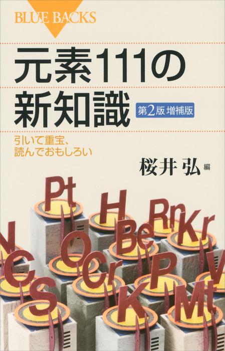 元素111の新知識 第2版増補版 引いて重宝、読んでおもしろい拡大写真