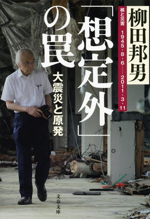 「想定外」の罠 大震災と原発-電子書籍-拡大画像