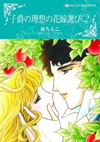子爵の理想の花嫁選び 2
